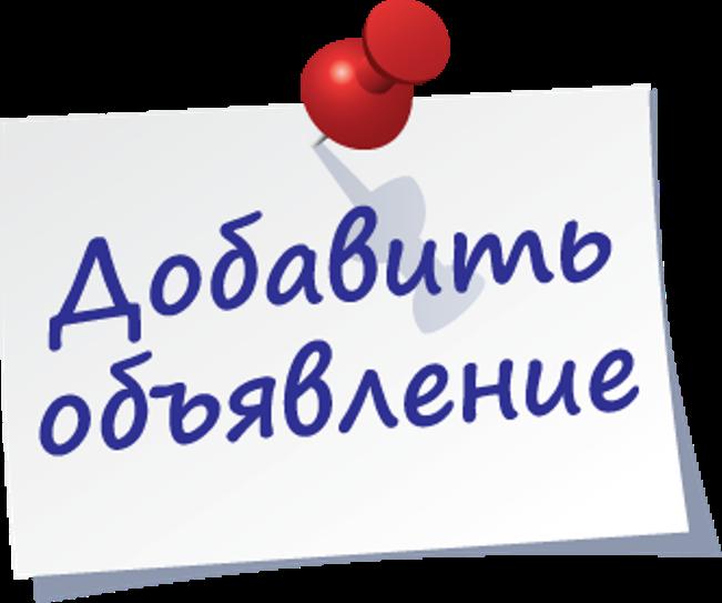 Доска бесплатных объявлений UBU.ru - простота, доступность, эффективность
