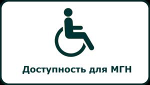 Обследование зданий и сооружений на предмет доступности для маломобильных групп населения
