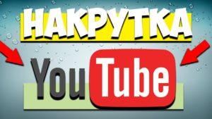 Как увеличить просмотры канала на YouTube SMM-сервисом